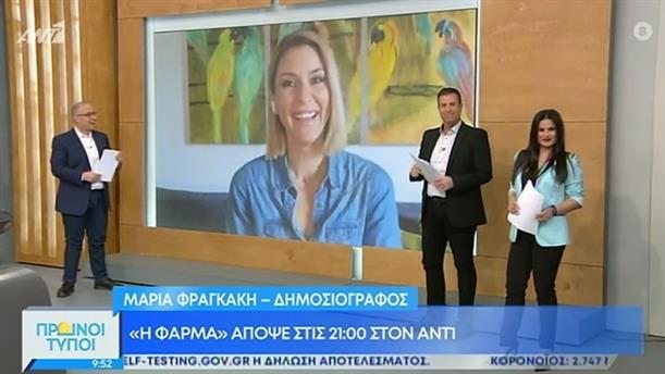 ΜΑΡΙΑ ΦΡΑΓΚΑΚΗ - ΠΡΩΙΝΟΙ ΤΥΠΟΙ - 10/04/2021
