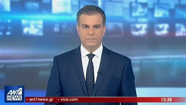 ANT1 NEWS 02-02-2019 ΣΤΙΣ 13:00