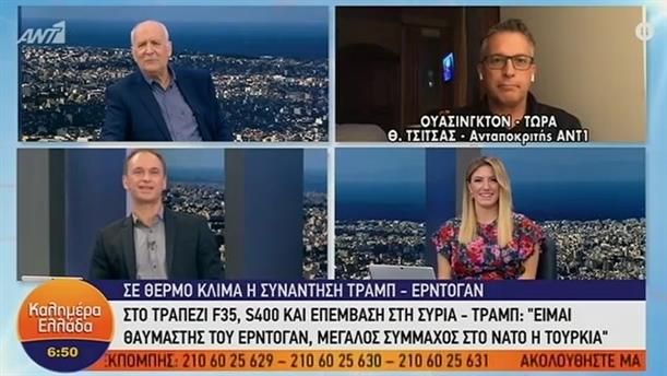 Συνάντηση Τραμπ-Ερντογάν – ΚΑΛΗΜΕΡΑ ΕΛΛΑΔΑ – 14/11/2019