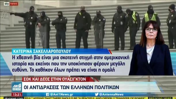 Οι αντιδράσεις στην Ελλάδα για τα έκτροπα στις ΗΠΑ