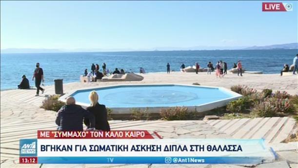 Πρωτοχρονιά στις παραλίες για τους Έλληνες