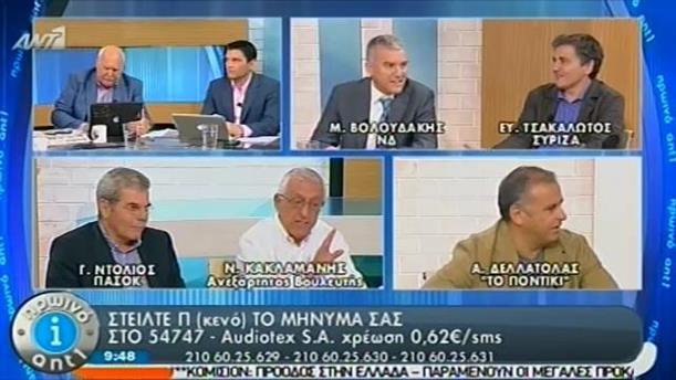 Πρωινό ΑΝΤ1 – Ενημέρωση - 05/06/2014