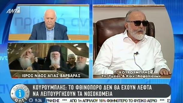 Πρωινό ΑΝΤ1 – Εκπομπή - 14/05/2015