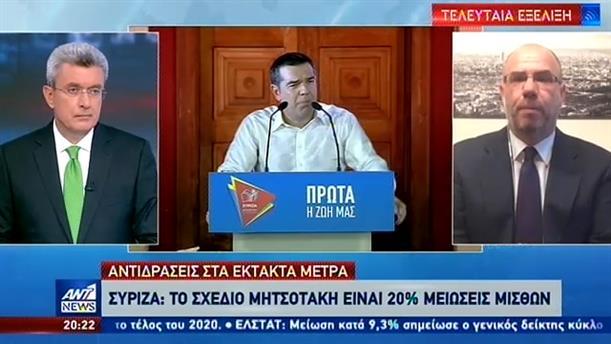ΣΥΡΙΖΑ: Το σχέδιο Μητσοτάκη είναι 20% μειώσεις μισθών