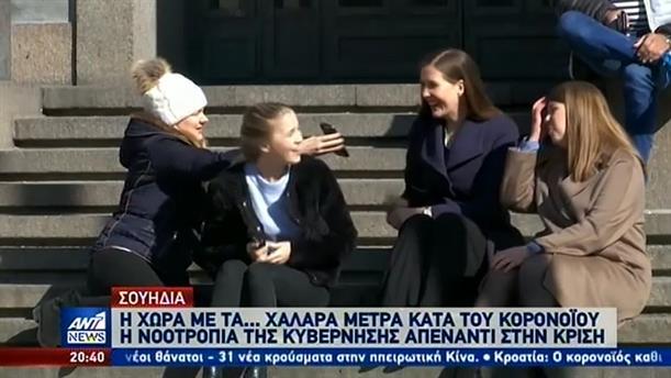 """Έλληνες της Σουηδίας μιλούν στον ΑΝΤ1 για τα """"χαλαρά μέτρα"""" κόντρα στον κορονοϊό"""