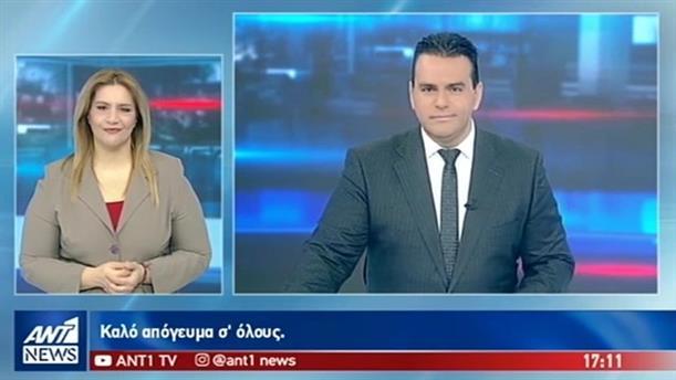 ANT1 NEWS 08-01-2019 ΣΤΗ ΝΟΗΜΑΤΙΚΗ