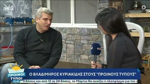 Βλαδίμηρος Κυριακίδης – ΠΡΩΙΝΟΙ ΤΥΠΟΙ - 02/02/2020