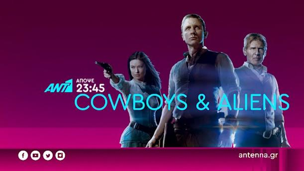 Cowboys and Aliens - Πέμπτη 25/10