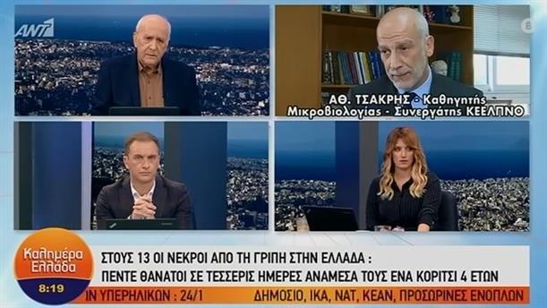 Αθ. Τσακρής - ΚΑΛΗΜΕΡΑ ΕΛΛΑΔΑ - 20/01/2020