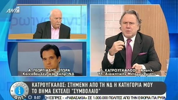 Πρωινό ΑΝΤ1 – Εκπομπή - 23/03/2015