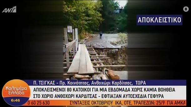 Αποκλεισμένοι για μια εβδομάδα οι κάτοικοι του Ανθοχωρίου Καρδίτσας