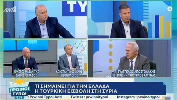 Ευάγγελος Αποστολάκης – ΠΡΩΙΝΟΙ ΤΥΠΟΙ - 20/10/2019