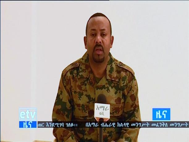Απόπειρα πραξικοπήματος κατήγγειλε ο Πρωθυπουργός της Αιθιοπίας