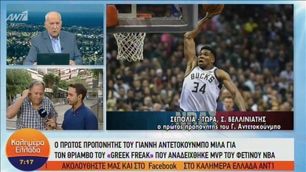 """Ο πρώτος προπονητής του Γ. Αντετοκούνμπο μίλησε στην εκπομπή """"Καλημέρα Ελλάδα"""""""