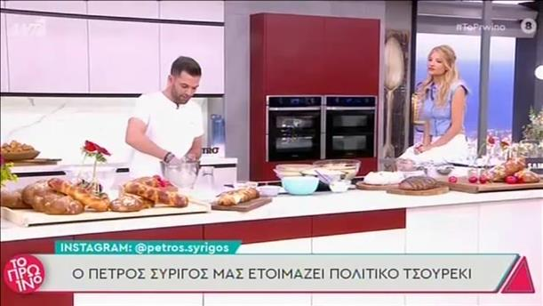 Συνταγή: Πολίτικο τσουρέκι από τον Πέτρο Συρίγο