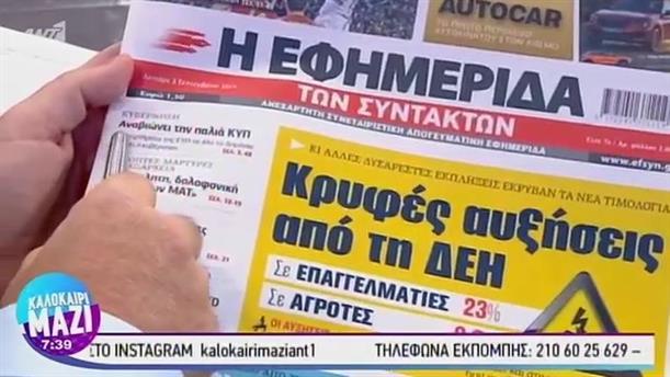 Εφημερίδες - ΚΑΛΟΚΑΙΡΙ ΜΑΖΙ – 02/09/2019
