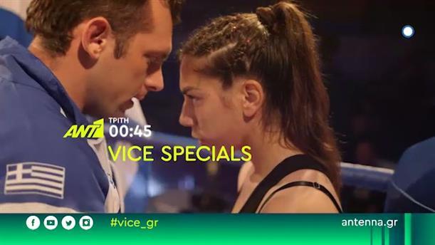 Vice Specials - Τρίτη 4/6