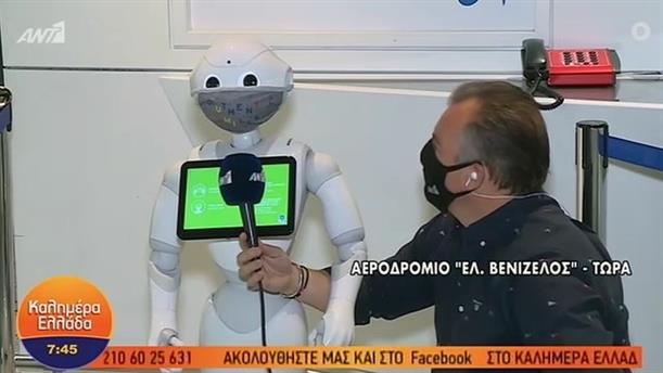 Ρομπότ στο Αεροδρόμιο «Ελευθέριος Βενιζέλος» – ΚΑΛΗΜΕΡΑ ΕΛΛΑΔΑ – 30/06/2020