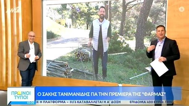 Σάκης Τανιμανίδης - ΠΡΩΙΝΟΙ ΤΥΠΟΙ - 13/03/2021