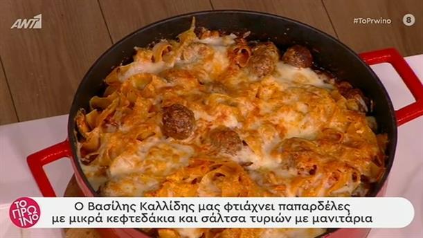 Παπαρδέλες με μικρά κεφτεδάκια και σάλτσα τυριών με μανιτάρια – Το Πρωινό – 09/01/2020