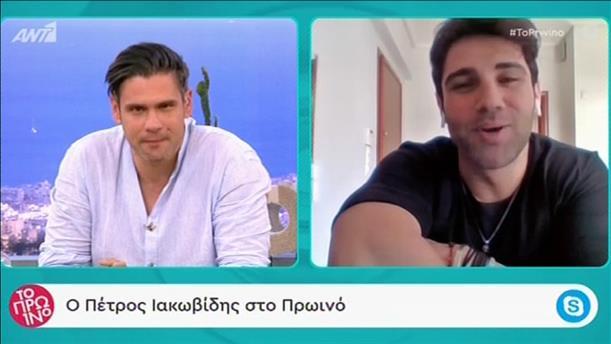 Ο Πέτρος Ιακωβίδης στο Πρωινό