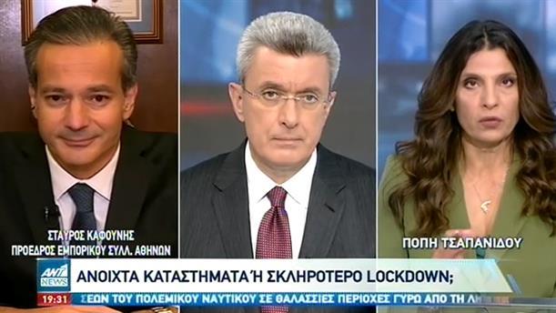 Ο Σταύρος Καφούνης στον ΑΝΤ1 για το lockdown
