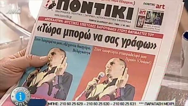 Εφημερίδες (30/04/2015)
