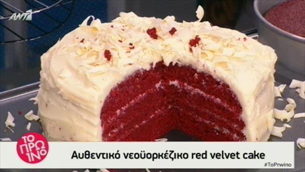Αυθεντικό νεοϋορκέζικο red velvet cake