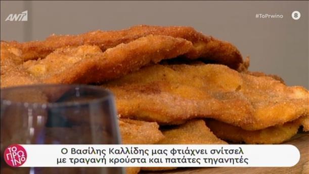 Σνίτσελ με τραγανή κρούστα και τηγανητές πατάτες από τον Βασίλη Καλλίδη