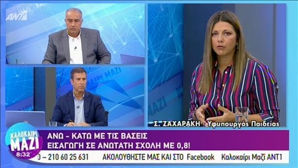 """Η Σοφία Ζαχαράκη στον ΑΝΤ1 για τις βάσεις και το """"στέκι"""" του Ρουβίκωνα στην Φιλοσοφική"""