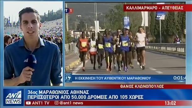 Ρεκόρ συμμετοχών στον 36ο Μαραθώνιο της Αθήνας