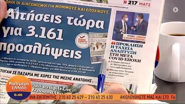 ΕΦΗΜΕΡΙΔΕΣ – ΚΑΛΗΜΕΡΑ ΕΛΛΑΔΑ - 11/05/2021