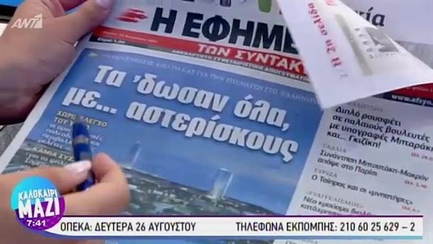 Εφημερίδες - ΚΑΛΟΚΑΙΡΙ ΜΑΖΙ – 22/08/2019