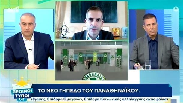 Κώστας Μπακογιάννης - Δήμαρχος Αθηναίων – ΠΡΩΙΝΟΙ ΤΥΠΟΙ - 21/11/2020