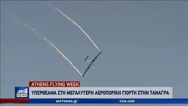 Υπερθέαμα στο Athens Flying Week