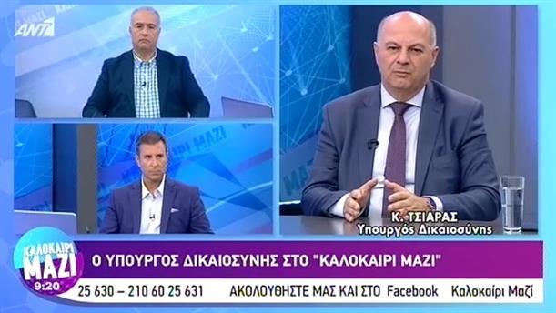 Κώστας Τσιάρας - ΚΑΛΟΚΑΙΡΙ ΜΑΖΙ – 23/07/2019