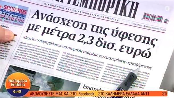 ΕΦΗΜΕΡΙΔΕΣ – ΚΑΛΗΜΕΡΑ ΕΛΛΑΔΑ - 02/11/2020