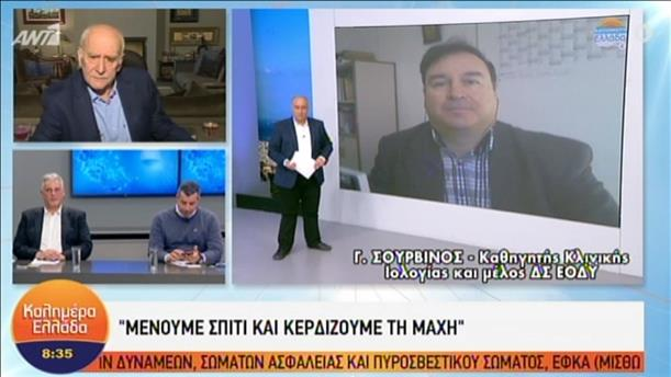 Ο Γεώργιος Σουρβίνος στην εκπομπή «Καλημέρα Ελλάδα»