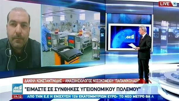 Κωνσταντινίδης στον ΑΝΤ1: Είμαστε σε υγειονομικό πόλεμο
