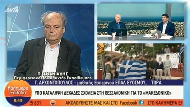 Κατάληψη σε δεκάδες σχολεία στη Θεσσαλονίκη – ΚΑΛΗΜΕΡΑ ΕΛΛΑΔΑ – 28/11/2018