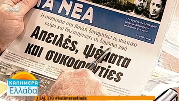 Εφημερίδες (29/03/2016)