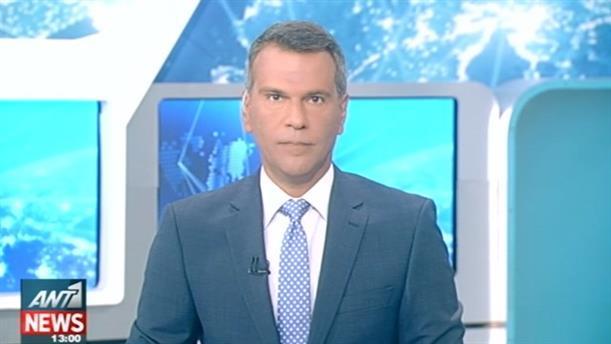 ANT1 News 13-09-2016 στις 13:00