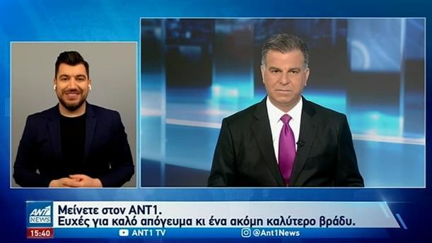 ANT1 NEWS 10-04-2021 ΣΤΗ ΝΟΗΜΑΤΙΚΗ