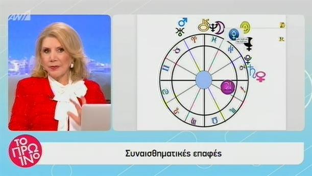 Αστρολογία - Το Πρωινό - 6/2/2019