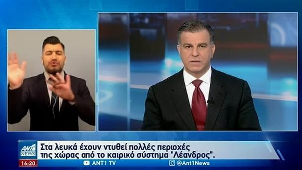 ANT1 NEWS 16-01-2021 ΣΤΗ ΝΟΗΜΑΤΙΚΗ