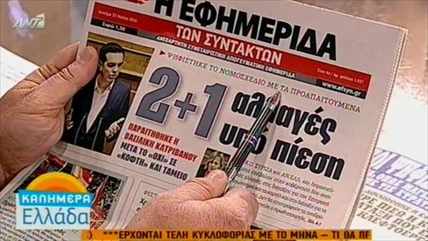 Εφημερίδες (23/05/2016)