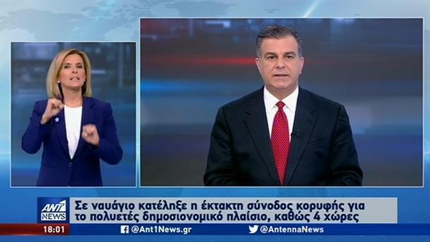 ANT1 NEWS 22-02-2020 ΣΤΗ ΝΟΗΜΑΤΙΚΗ