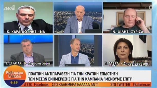 Οι Καραγκούνης και Φίλης στην εκπομπή «Καλημέρα Ελλάδα»