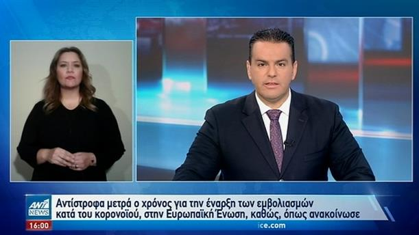 ANT1 NEWS 17-12-2020 ΣΤΗ ΝΟΗΜΑΤΙΚΗ