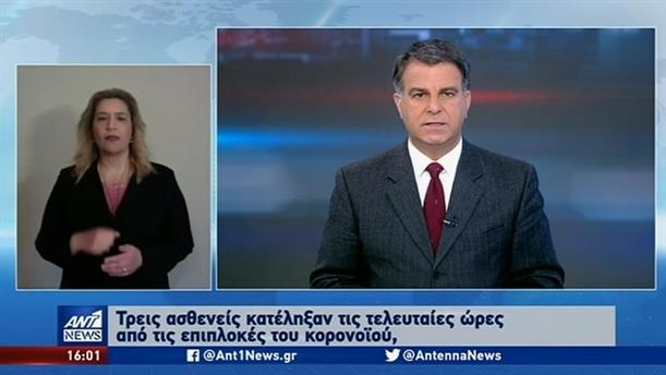ANT1 NEWS 06-04-2020 ΣΤΗ ΝΟΗΜΑΤΙΚΗ